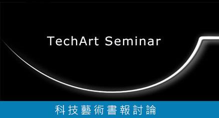 2018 科技藝術-書報討論